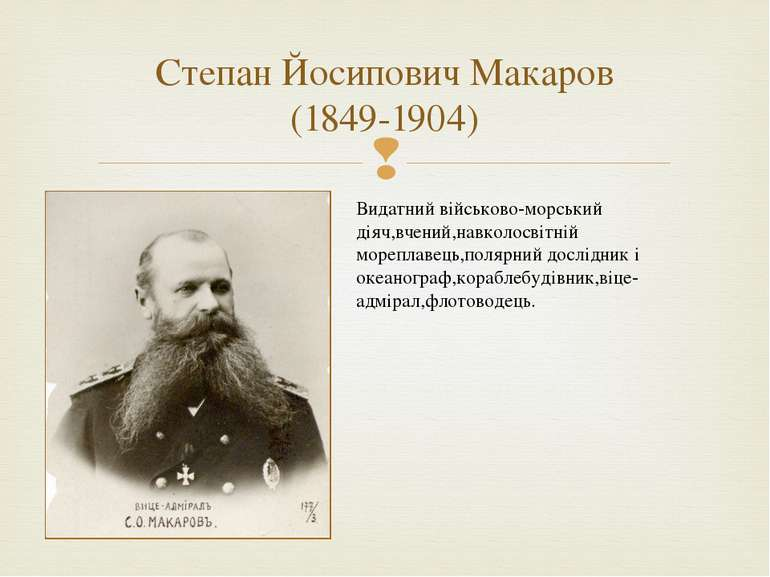 Степан Йосипович Макаров (1849-1904) Видатний військово-морський діяч,вчений,...