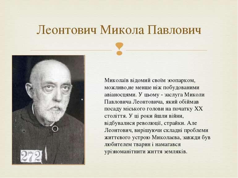 Леонтович Микола Павлович Миколаїв відомий своїм зоопарком, можливо,не менше ...