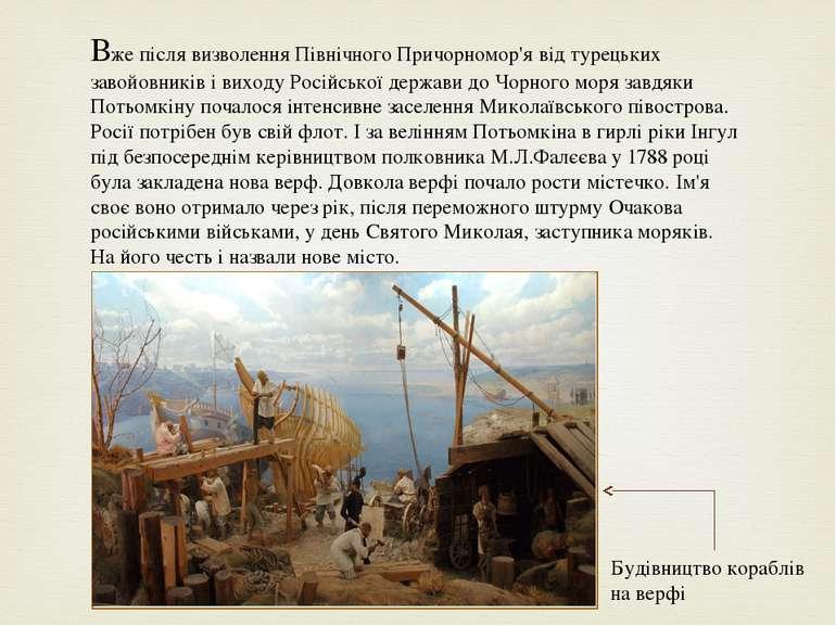Вже після визволення Північного Причорномор'я від турецьких завойовників і ви...