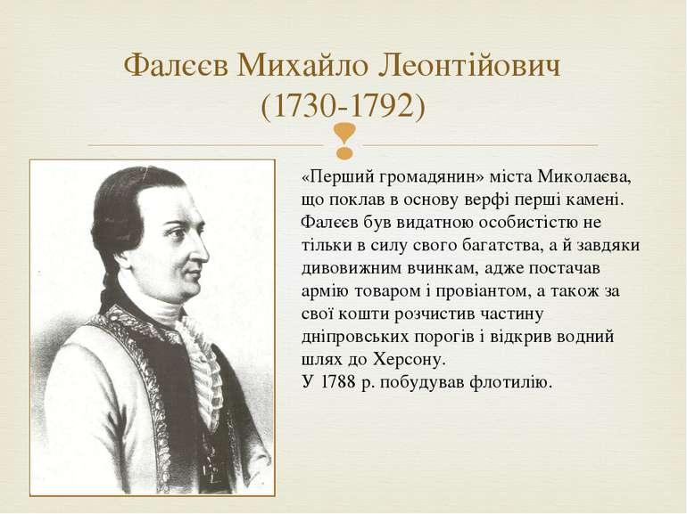 Фалєєв Михайло Леонтійович (1730-1792) «Перший громадянин» міста Миколаєва, щ...