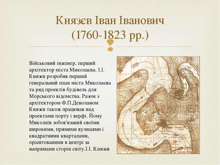 Князєв Іван Іванович (1760-1823 рр.) Військовий інженер, перший архітектор мі...