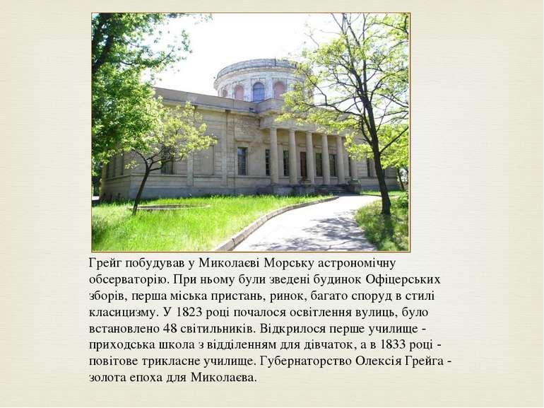 Грейг побудував у Миколаєві Морську астрономічну обсерваторію. При ньому були...