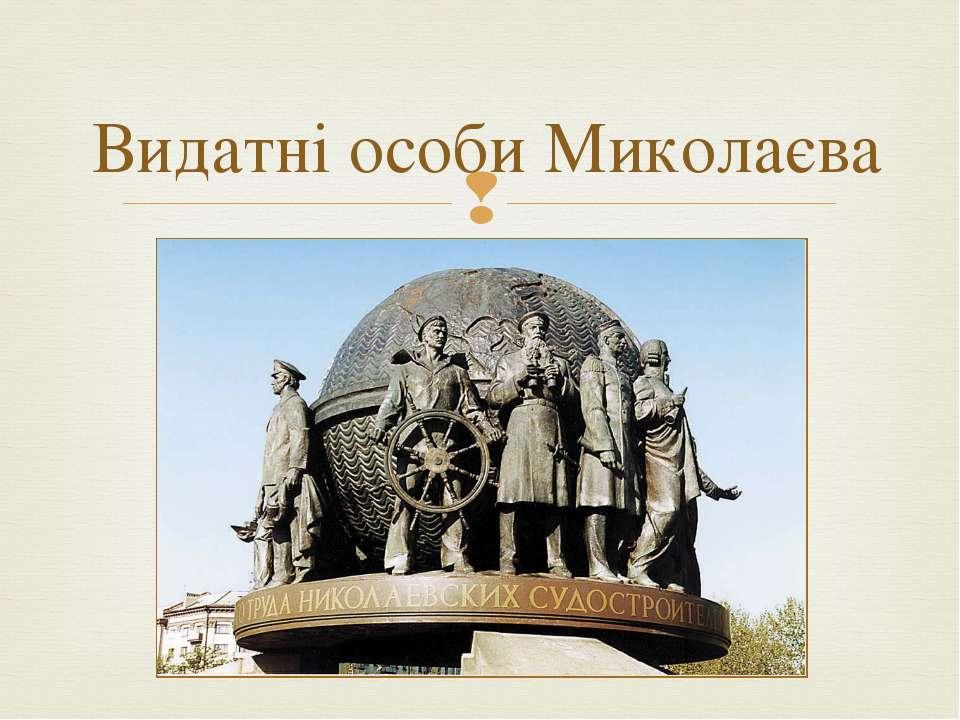 Видатні особи Миколаєва