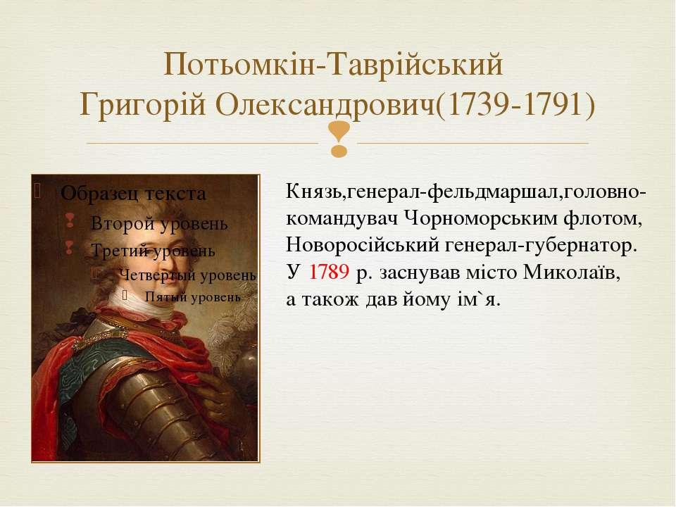 Потьомкін-Таврійський Григорій Олександрович(1739-1791) Князь,генерал-фельдма...