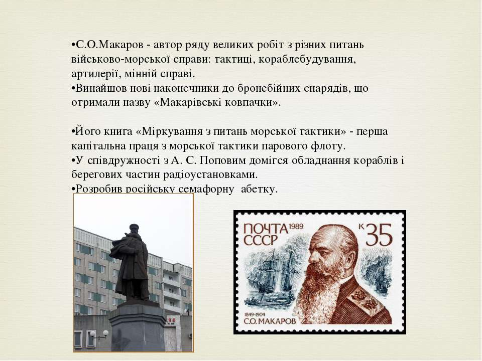 •С.О.Макаров - автор ряду великих робіт з різних питань військово-морської сп...