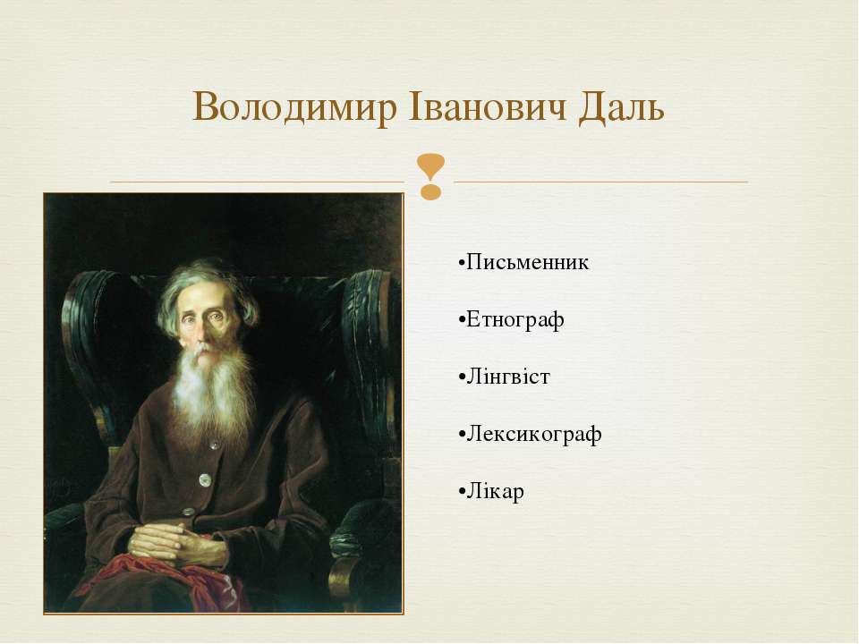 Володимир Іванович Даль •Письменник •Етнограф •Лінгвіст •Лексикограф •Лікар