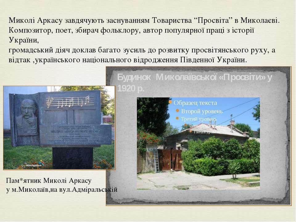 """Миколі Аркасу завдячують заснуванням Товариства """"Просвіта"""" в Миколаєві. Компо..."""