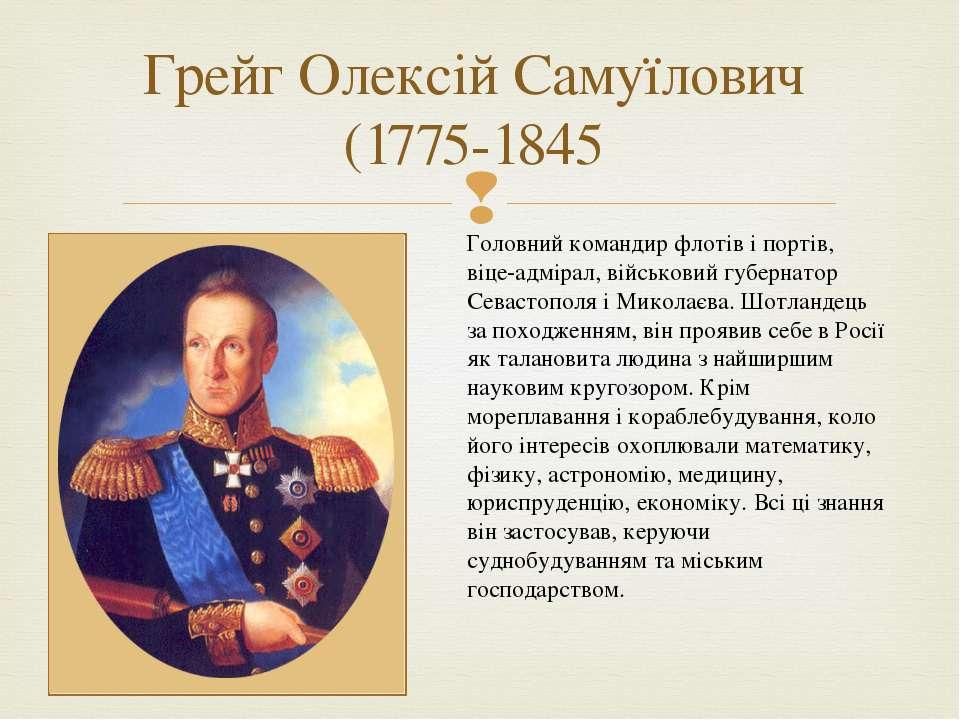 Грейг Олексій Самуїлович (1775-1845 Головний командир флотів і портів, віце-а...