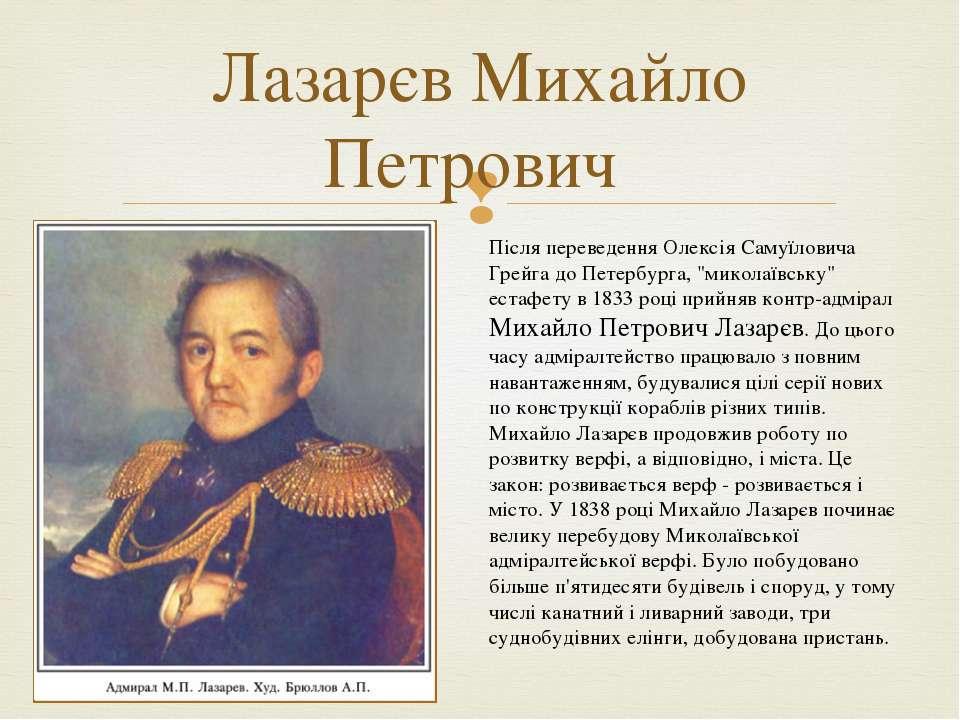 Лазарєв Михайло Петрович Після переведення Олексія Самуїловича Грейга до Пете...