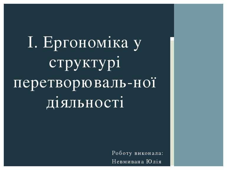 Роботу виконала: Невмивана Юлія І. Ергономіка у структурі перетворювальної ді...