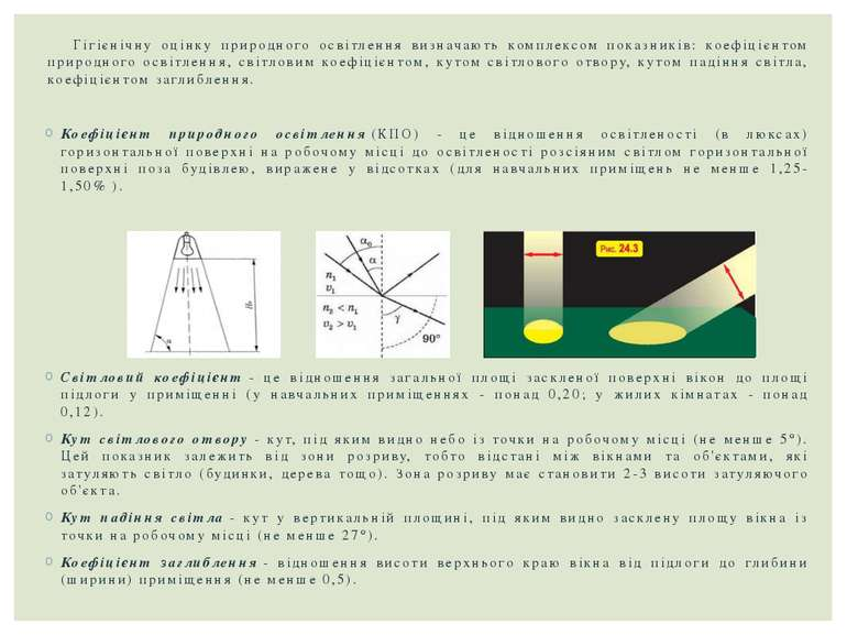 Гігієнічну оцінку природного освітлення визначають комплексом показників: кое...