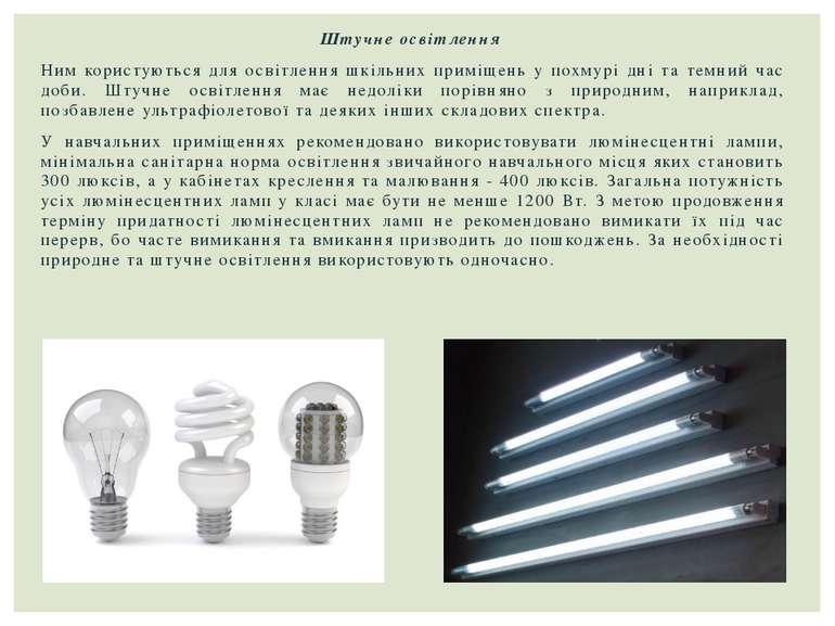 Штучне освітлення Ним користуються для освітлення шкільних приміщень у похмур...