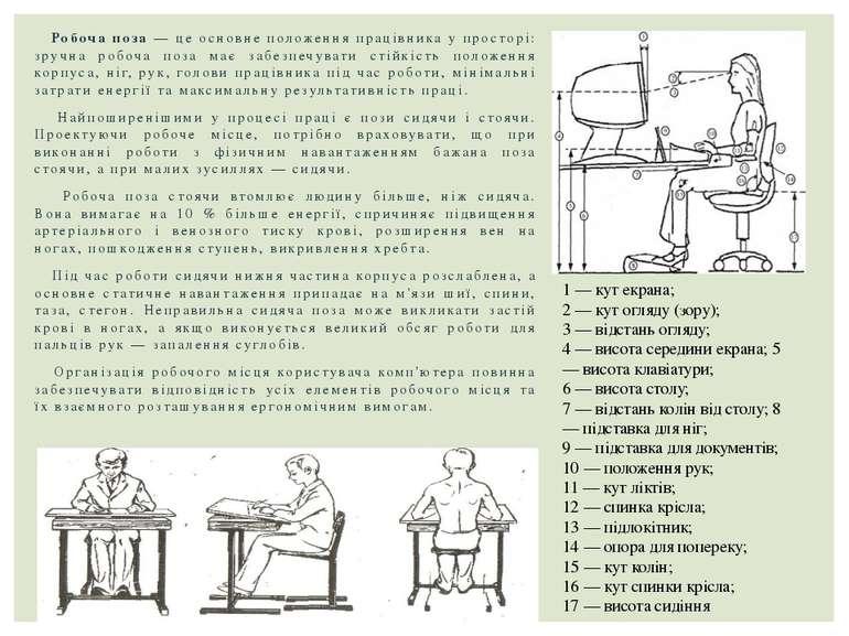 Робоча поза— це основне положення працівника у просторі: зручна робоча поза ...