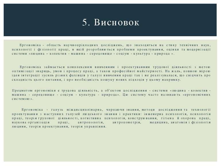 Ергономіка- область научнопрікладних досліджень, що знаходяться на стику тех...