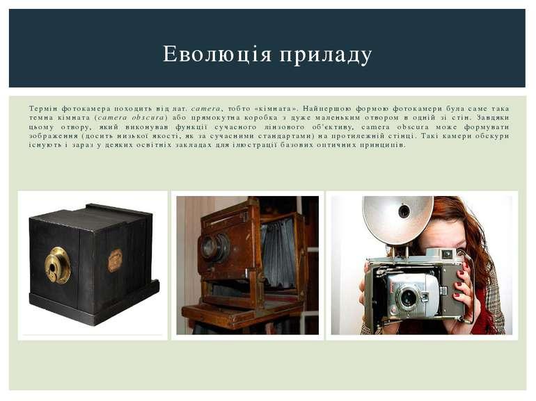 Термін фотокамера походить відлат.camera, тобто «кімната». Найпершою формою...