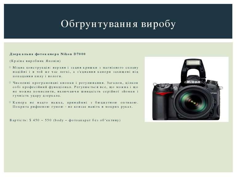 Дзеркальна фотокамера Nikon D7000 (Країна виробник Японія) Міцна конструкція:...