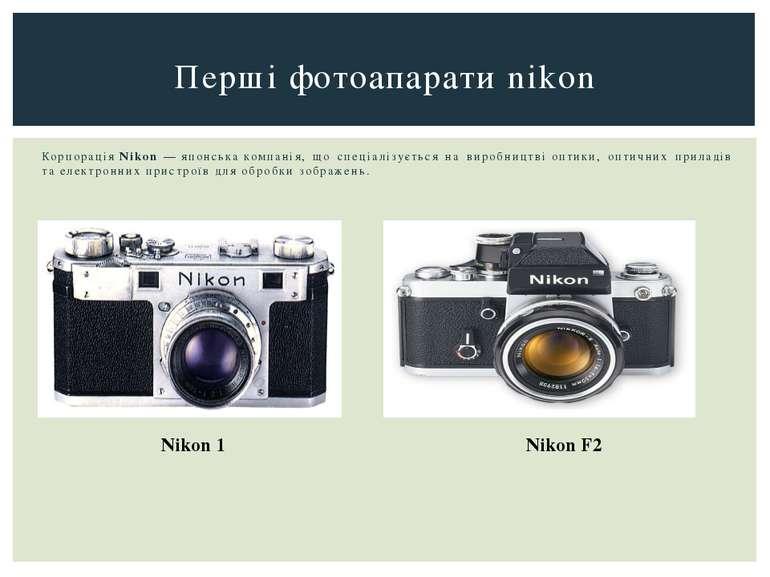 КорпораціяNikon—японськакомпанія, що спеціалізується на виробництвіоптик...