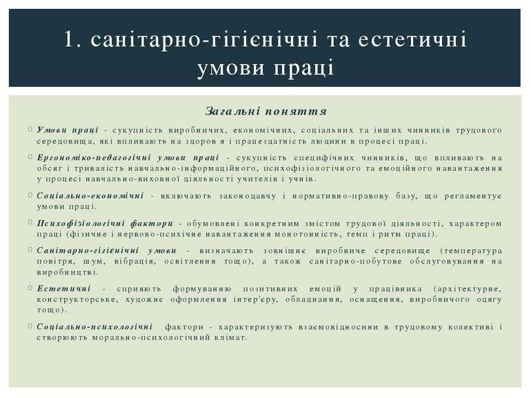 Загальні поняття Умови праці - сукупність виробничих, економічних, соціальних...