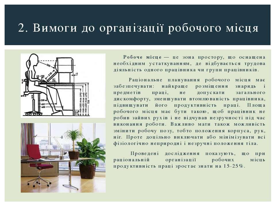 Робоче місце— це зона простору, що оснащена необхідним устаткуванням, де від...