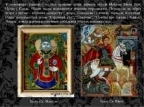 У іконографії живопису на склі провідне місце займали образи Миколи, Юрія, Іл...