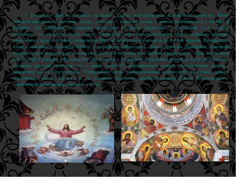 У розписах церкви існувала усталена схема розташування канонічних сюжетів. Во...