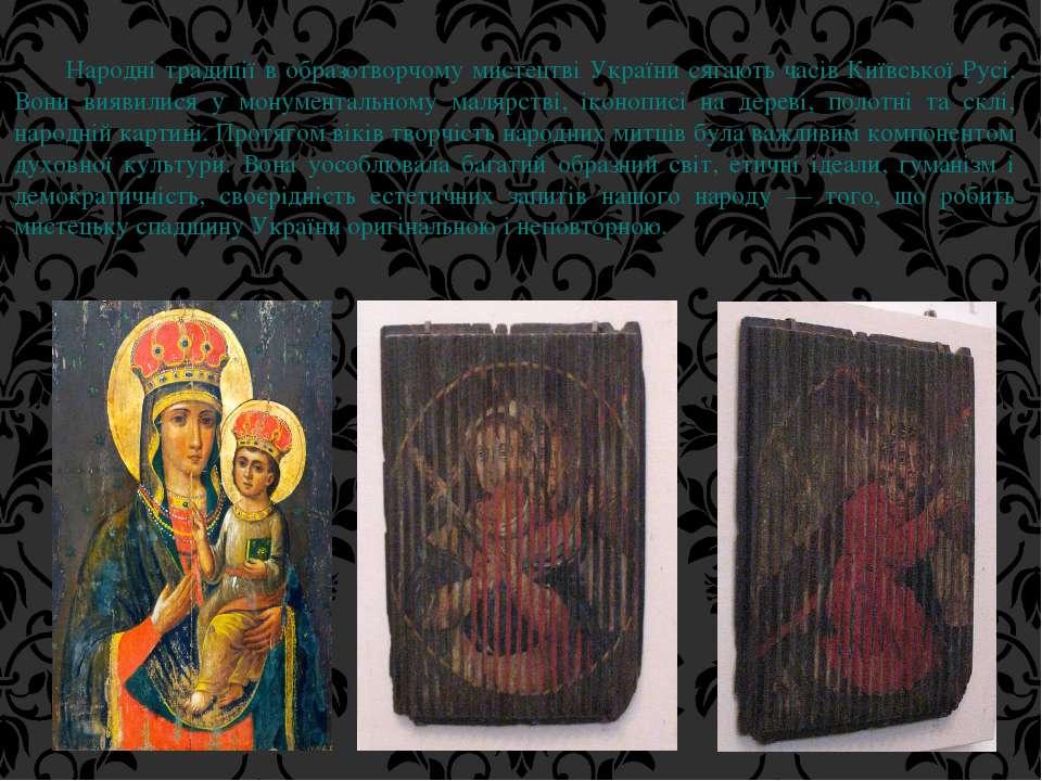 Народні традиції в образотворчому мистецтві України сягають часів Київської Р...