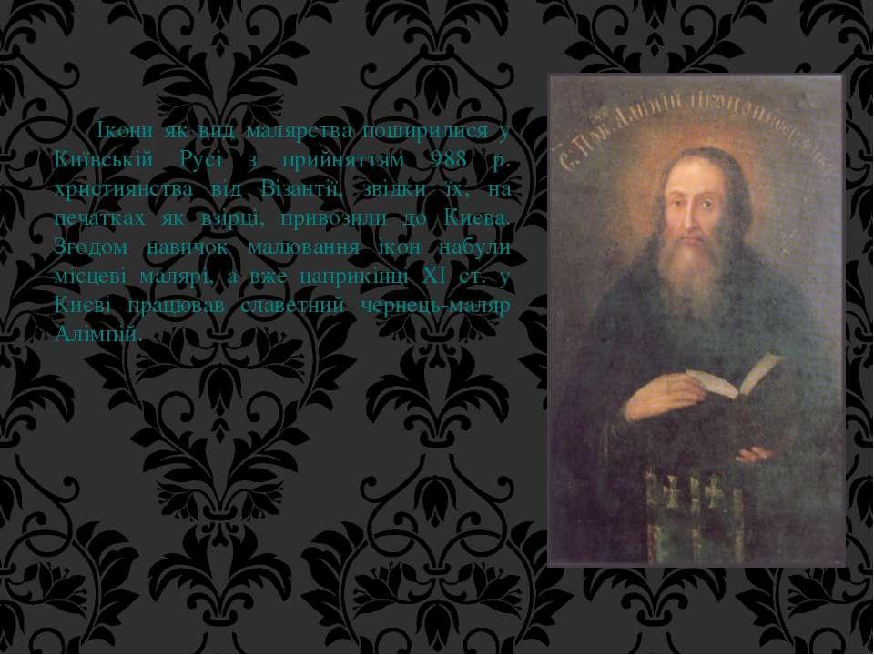 Ікони як вид малярства поширилися у Київській Русі з прийняттям 988 р. христи...