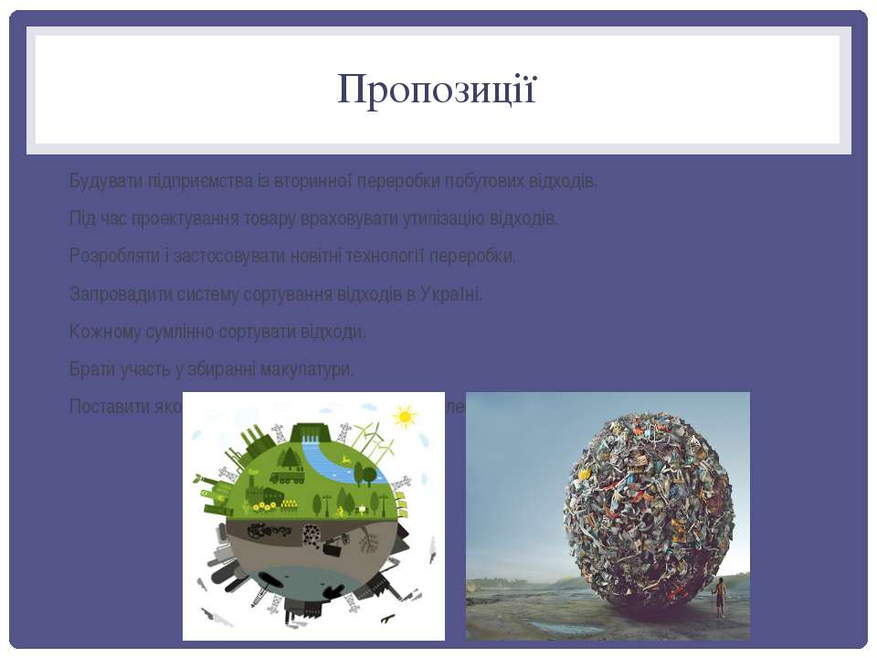 Пропозиції Будувати підприємства із вторинної переробки побутових відходів. П...