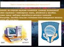 Зміст поняття інформаційні технології Технологія, як строге наукове поняття, ...