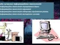 Види сучасних інформаційних технологій: Інформаційна технологія опрацювання д...
