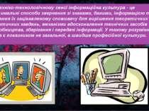 У техніко-технологічному сенсі інформаційна культура - це оптимальні способи ...