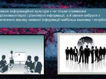 Ознакою інформаційної культури є не тільки отримання найрізноманітнішої і різ...