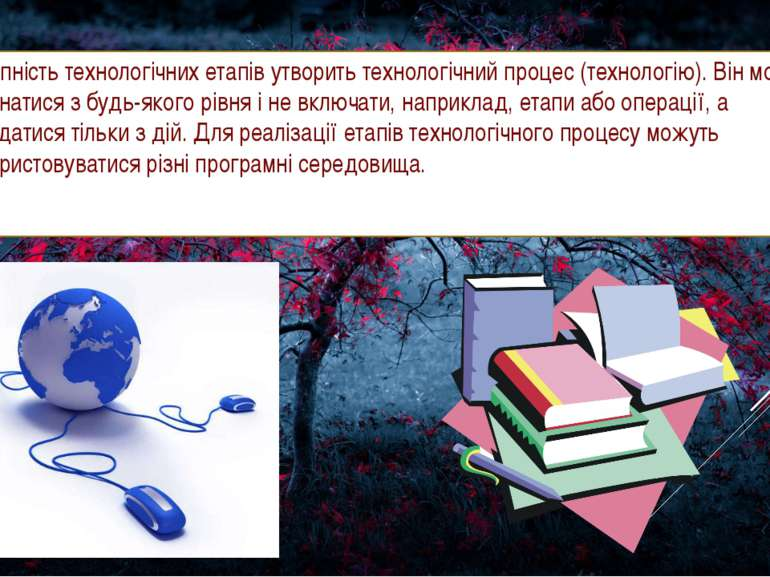 Сукупність технологічних етапів утворить технологічний процес (технологію). В...