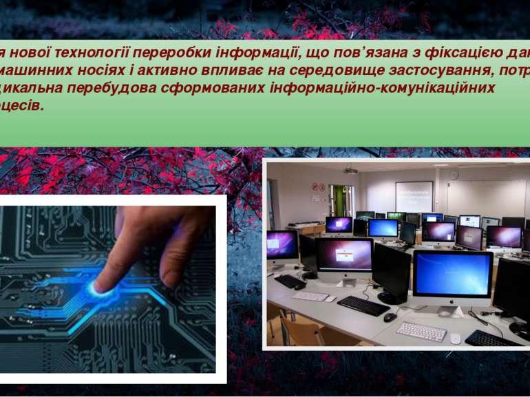 Для нової технології переробки інформації, що пов'язана з фіксацією даних на ...