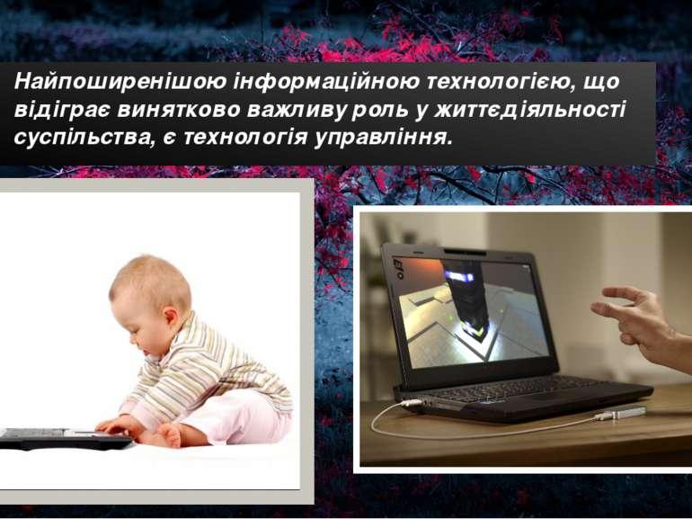 Найпоширенішою інформаційною технологією, що відіграє винятково важливу роль ...