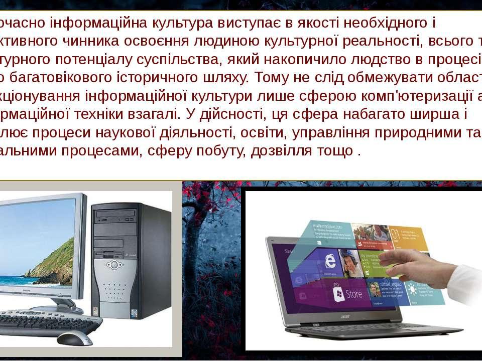 Одночасно інформаційна культура виступає в якості необхідного і ефективного ч...