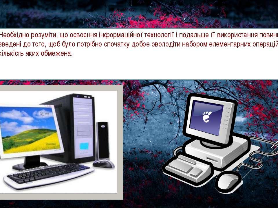 Необхідно розуміти, що освоєння інформаційної технології і подальше її викори...