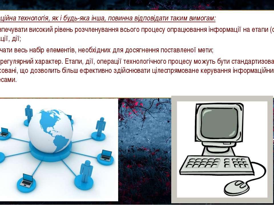 Інформаційна технологія, як і будь-яка інша, повинна відповідати таким вимога...