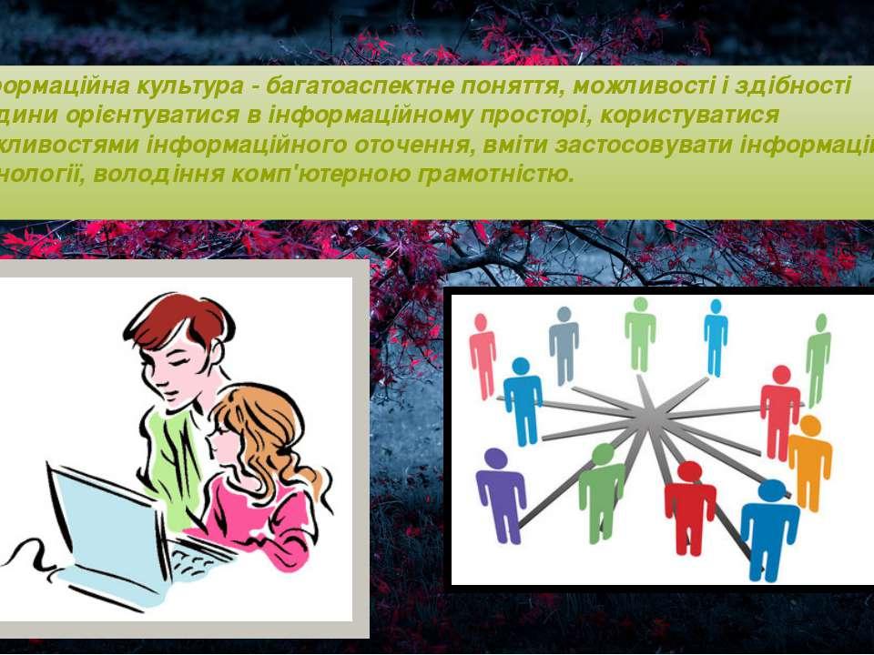 Інформаційна культура -багатоаспектне поняття, можливості і здібності людини...