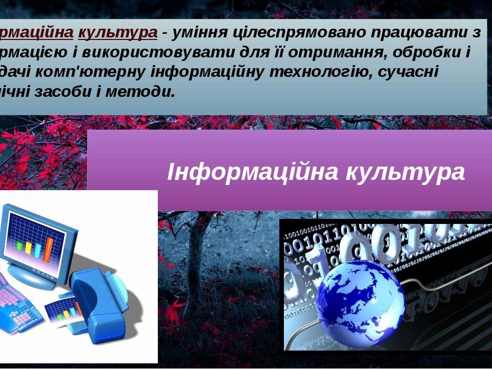 Інформаційнакультура Інформаційнакультура- уміння цілеспрямовано працювати...
