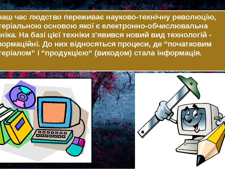 У наш час людство переживає науково-технічну революцію, матеріальною основою...