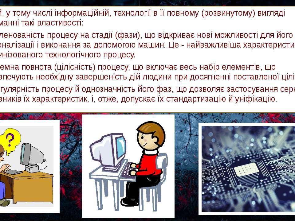 Кожній, у тому числі інформаційній, технології в її повному (розвинутому) виг...
