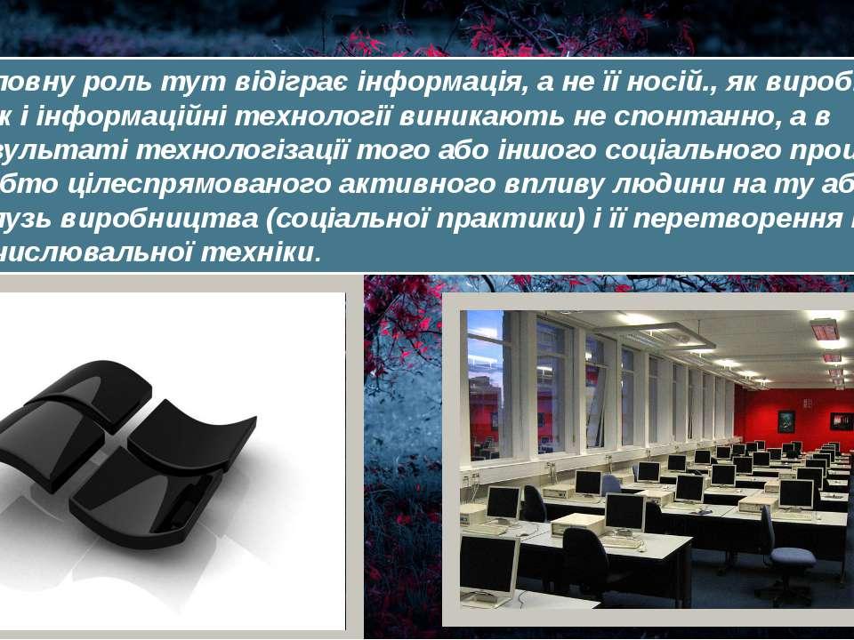 Головну роль тут відіграє інформація, а не її носій., як виробничі, так і інф...