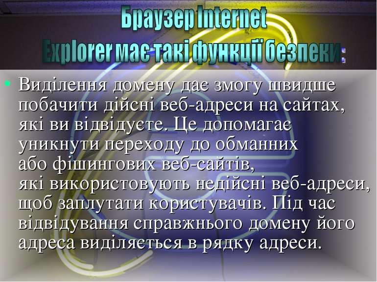 Виділення домену дає змогу швидше побачити дійсні веб-адреси насайтах, яків...