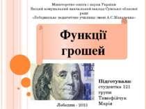 Міністерство освіти і науки України Вищий комунальний навчальний заклад Сумсь...