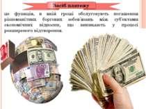 Засіб платежу це функція, в якій гроші обслуговують погашення різноманітних б...