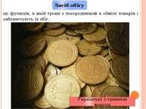 Засіб обігу це функція, в якій гроші є посередником в обміні товарів і забезп...
