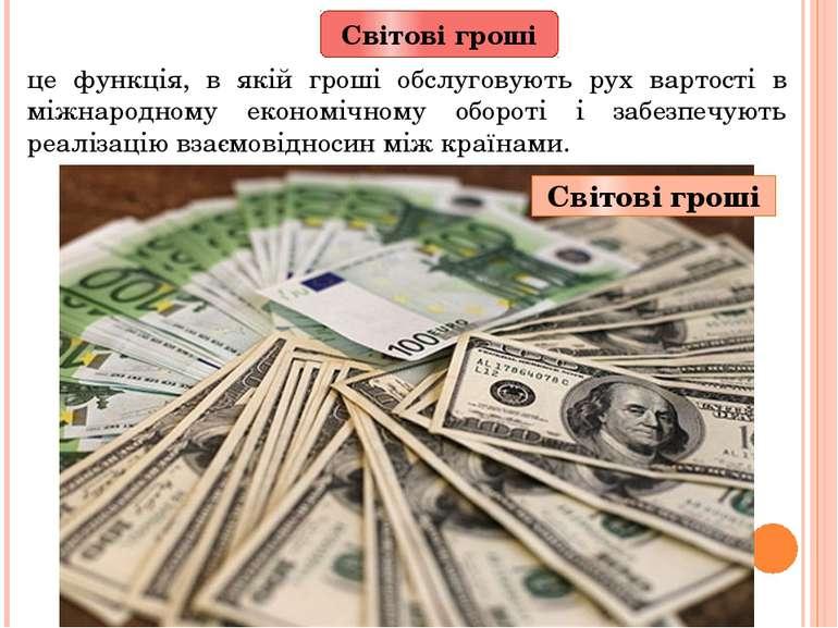 Світові гроші це функція, в якій гроші обслуговують рух вартості в міжнародно...
