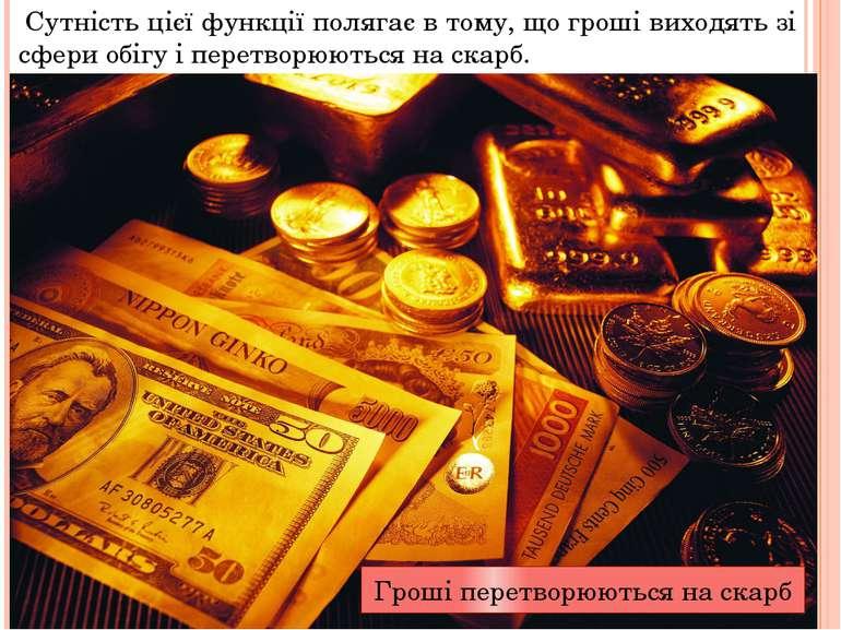 Сутність цієї функції полягає в тому, що гроші виходять зі сфери обігу і пер...