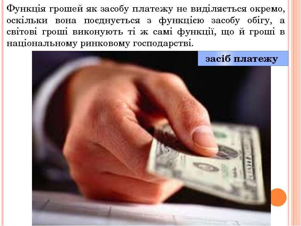 Функція грошей як засобу платежу не виділяється окремо, оскільки вона поєднує...